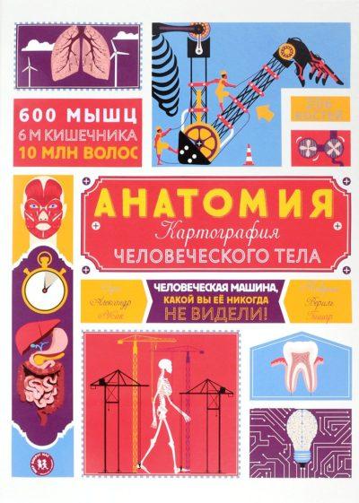 detskij-non-fikshn - Анатомия. Картография человеческого тела -