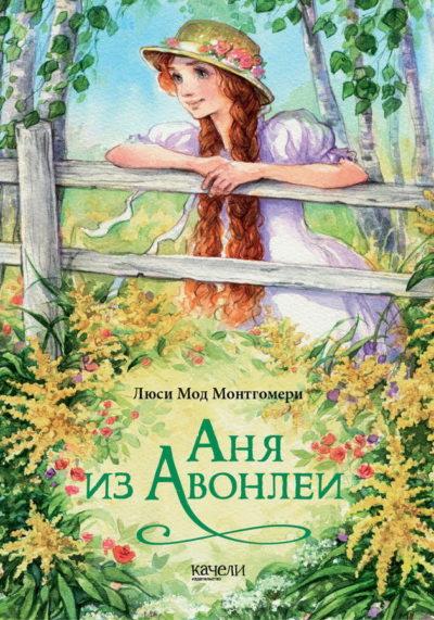 detskaya-hudozhestvennaya-literatura - Аня из Авонлеи -