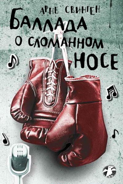 knigi-dlya-podrostkov - Баллада о сломанном носе -