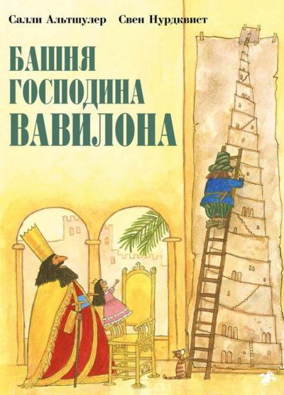 picture-books - Башня господина Вавилона -