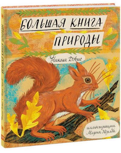 picture-books - Большая книга природы -