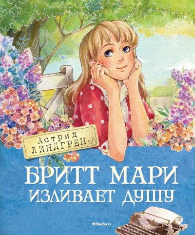 detskaya-hudozhestvennaya-literatura - Бритт Мари изливает душу -