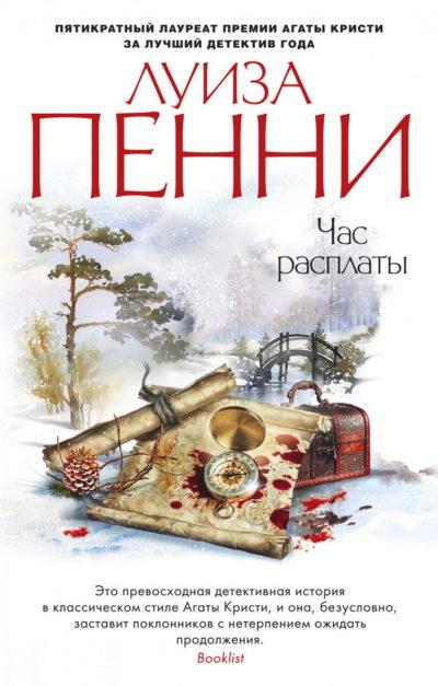 sovremennaya-zarubezhnaya-literatura - Час расплаты -