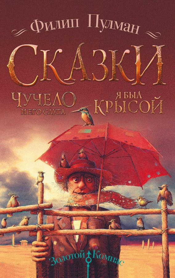 detskaya-hudozhestvennaya-literatura - Чучело и его слуга. Я был крысой -
