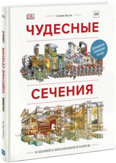 detskij-non-fikshn - Чудесные сечения. 18 зданий и механизмов в разрезе -
