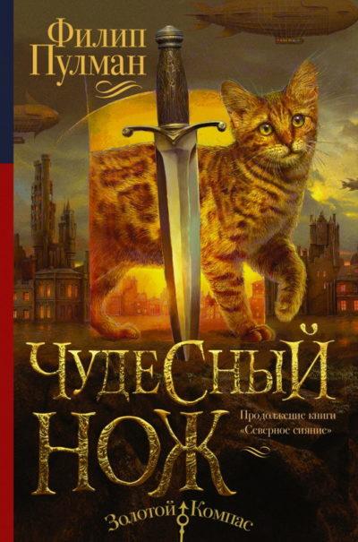 fentezi, detskaya-hudozhestvennaya-literatura - Чудесный нож -