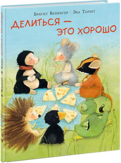 detskaya-hudozhestvennaya-literatura - Делиться - это хорошо -