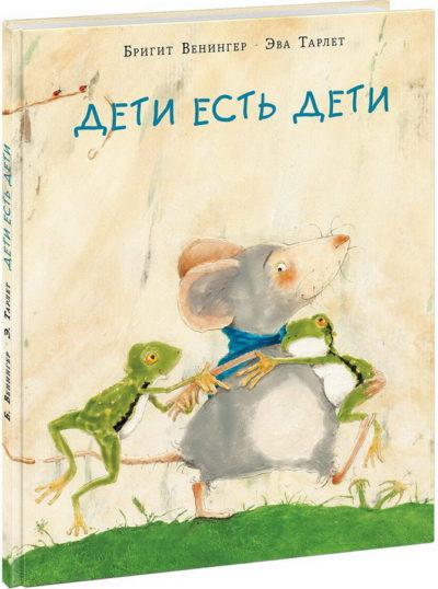 picture-books - Дети есть дети -