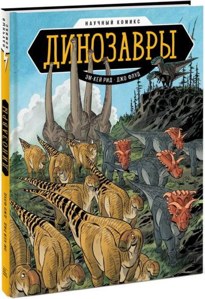 komiksy, detskij-non-fikshn - Динозавры. Научный комикс -
