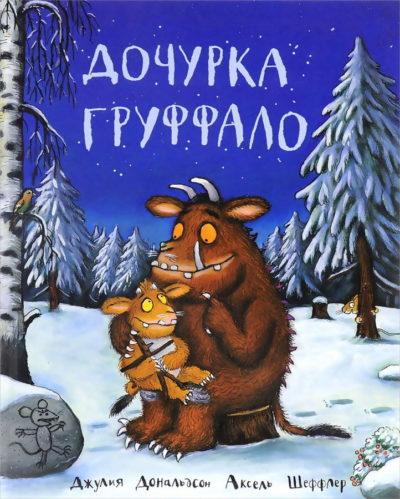 picture-books - Дочурка Груффало -