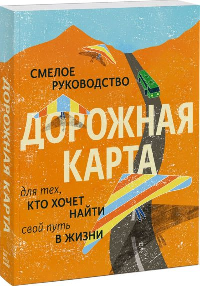 tvorcheskoe-razvitie - Дорожная карта. Смелое руководство для тех, кто хочет найти свой путь в жизни -