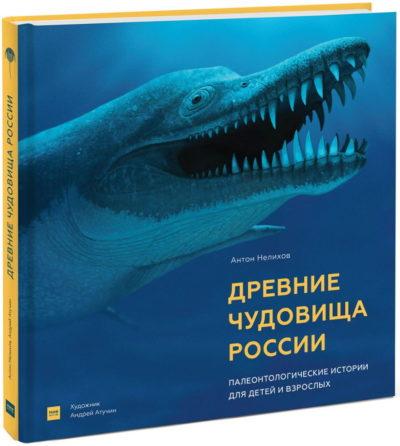 detskij-non-fikshn - Древние чудовища России. Палеонтологические истории для детей и взрослых -