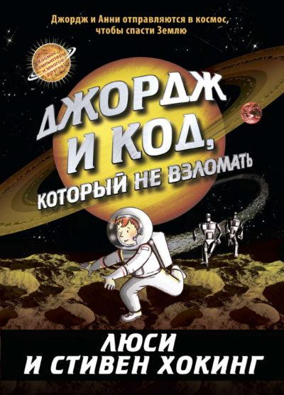 detskaya-hudozhestvennaya-literatura - Джордж и код, который не взломать -