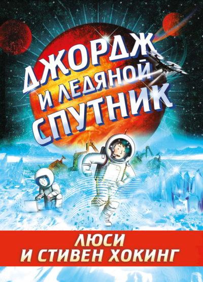 detskaya-hudozhestvennaya-literatura - Джордж и ледяной спутник -