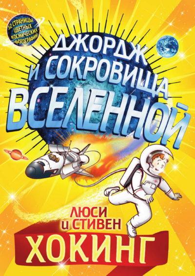 detskaya-hudozhestvennaya-literatura - Джордж и сокровища Вселенной -