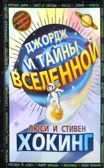 detskaya-hudozhestvennaya-literatura - Джордж и тайны Вселенной -