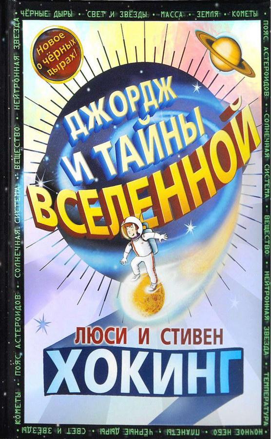 detskij-non-fikshn, detskaya-hudozhestvennaya-literatura - Джордж и тайны Вселенной -