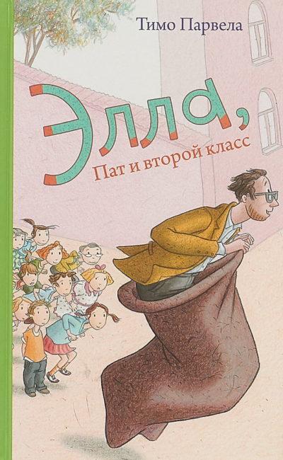 detskaya-hudozhestvennaya-literatura - Элла, Пат и второй класс -