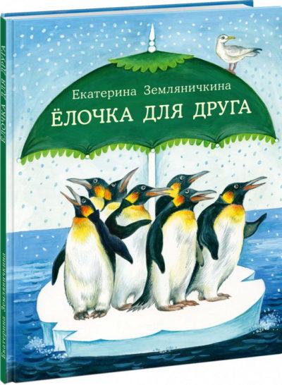 detskaya-hudozhestvennaya-literatura - Елочка для друга -