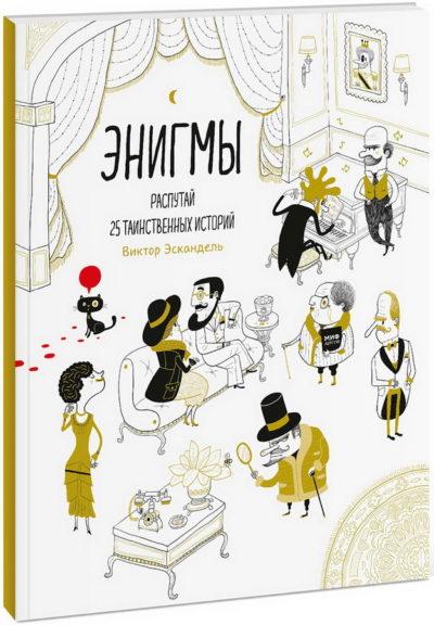 tvorchestvo-s-detmi - Энигмы. Распутай 25 таинственных историй -