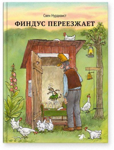 picture-books - Финдус переезжает -