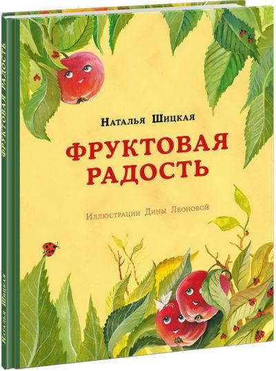 detskaya-hudozhestvennaya-literatura - Фруктовая радость -