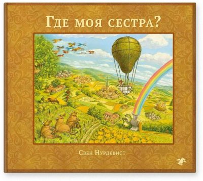 picture-books - Где моя сестра? -