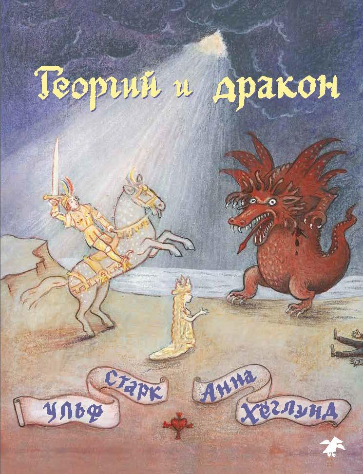 detskaya-hudozhestvennaya-literatura - Георгий и дракон -