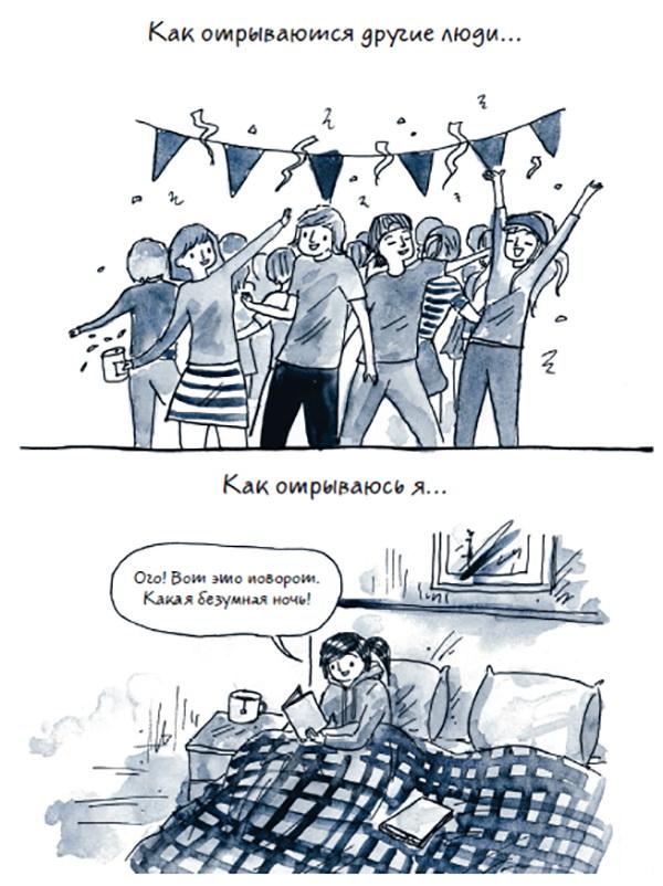 knizhnye-obzory - Гид для интровертов - комиксы