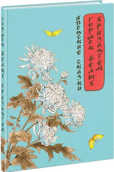 detskaya-klassika - Горшок белых хризантем. Японские сказки -