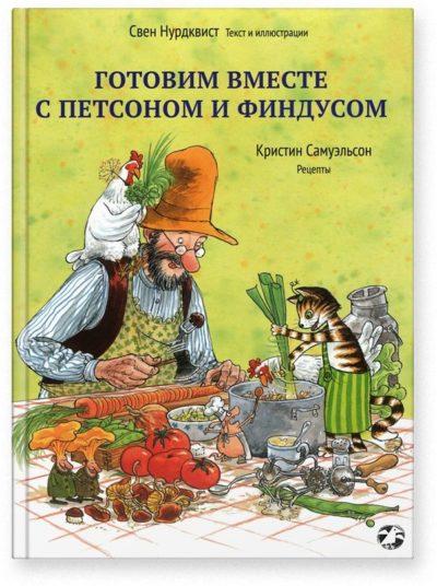 tvorchestvo-s-detmi, picture-books - Готовим вместе с Петсоном и Финдусом -
