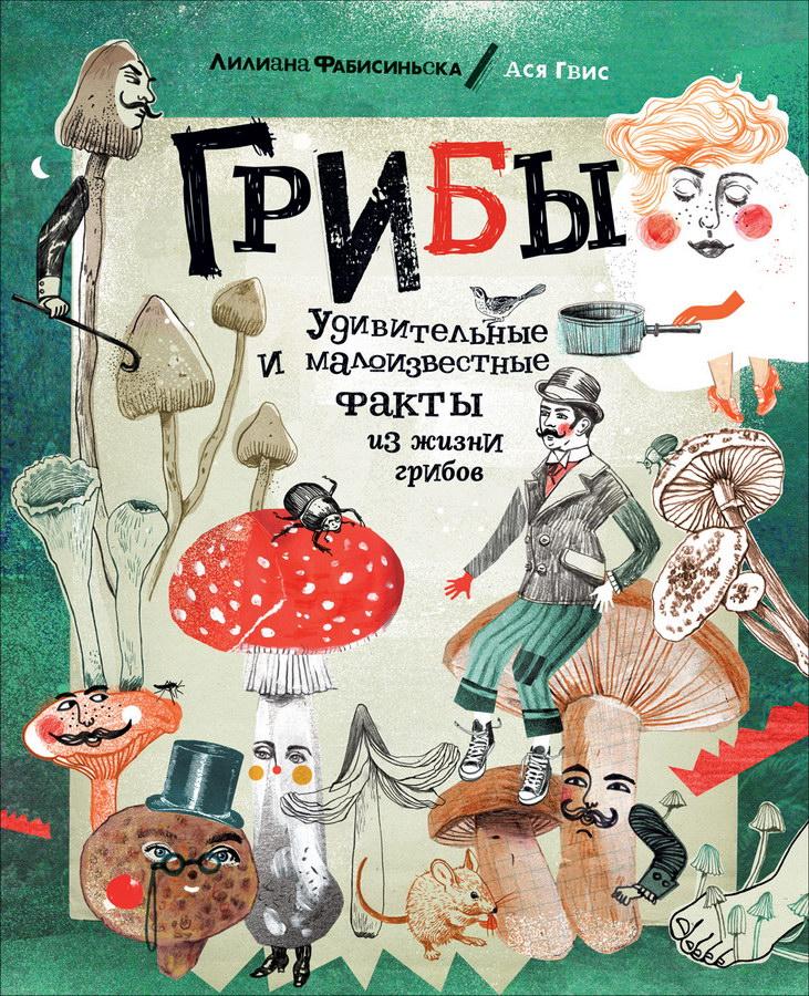 detskij-non-fikshn - Грибы. Удивительные и малоизвестные факты из жизни грибов -