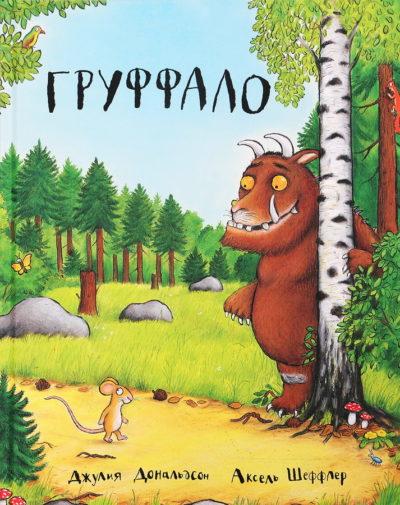 picture-books - Груффало -