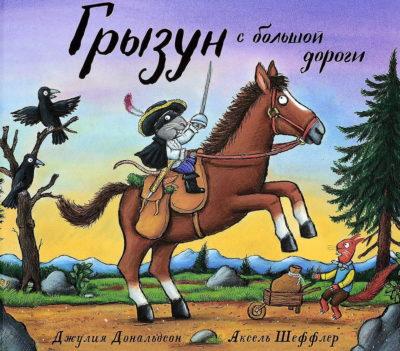 picture-books - Грызун с большой дороги -