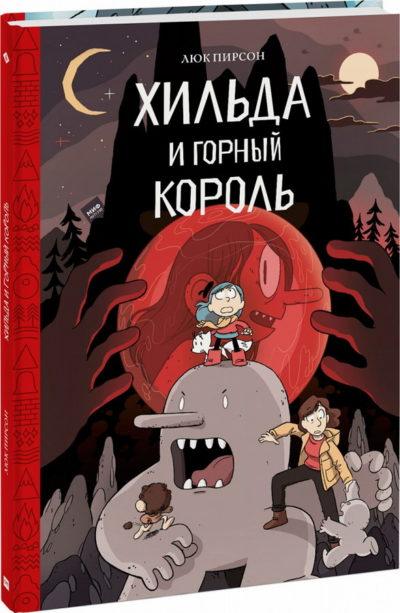 knizhnaya-vselennaya - Книги октября, которые вы могли пропустить -