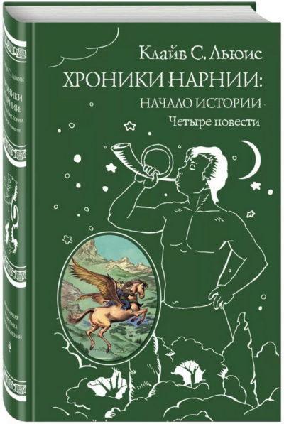 detskaya-hudozhestvennaya-literatura - Хроники Нарнии: начало истории. Четыре повести -