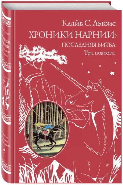 detskaya-hudozhestvennaya-literatura - Хроники Нарнии: последняя битва. Три повести -