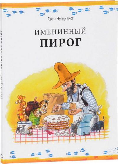 picture-books - Именинный пирог -