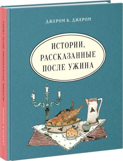 klassicheskaya-literatura - Истории, рассказанные после ужина -