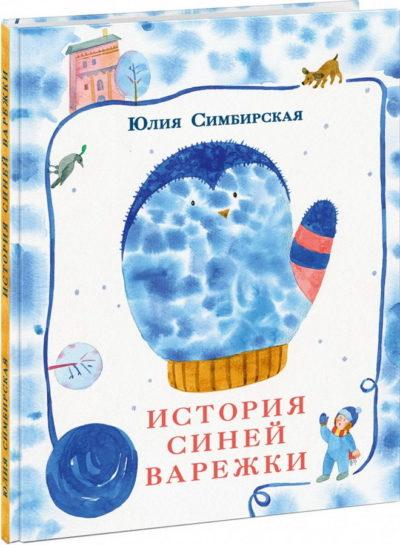 detskaya-hudozhestvennaya-literatura - История синей варежки -