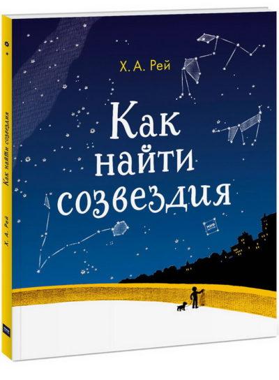 detskij-non-fikshn - Как найти созвездия -