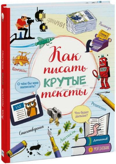 detskij-non-fikshn - Как писать крутые тексты -