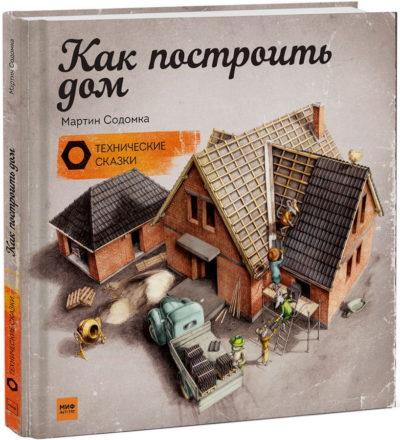 detskij-non-fikshn, detskaya-hudozhestvennaya-literatura - Как построить дом -
