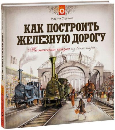 detskij-non-fikshn, detskaya-hudozhestvennaya-literatura - Как построить железную дорогу -