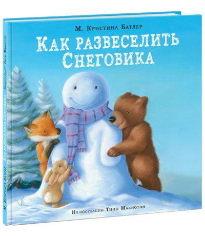 picture-books - Как развеселить Снеговика -
