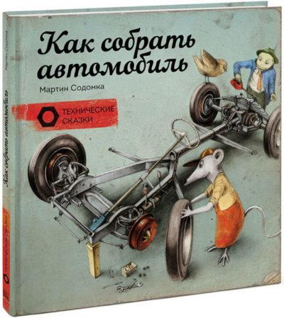 detskij-non-fikshn, detskaya-hudozhestvennaya-literatura - Как собрать автомобиль -