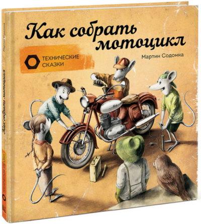 detskij-non-fikshn, detskaya-hudozhestvennaya-literatura - Как собрать мотоцикл -