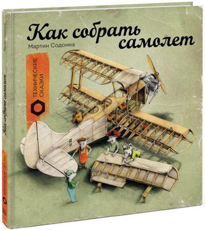 detskij-non-fikshn, detskaya-hudozhestvennaya-literatura - Как собрать самолет -