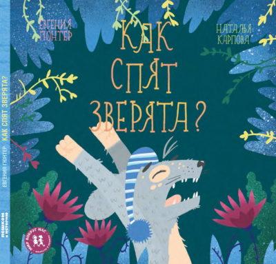 detskij-non-fikshn - Как спят зверята? -