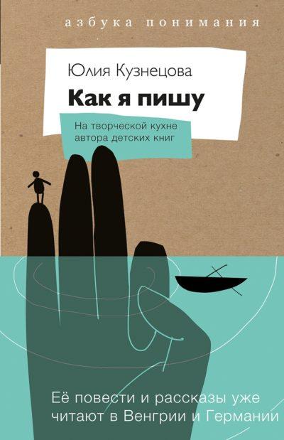 pisatelstvo - Как я пишу. На творческой кухне автора детских книг -